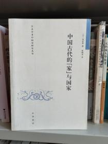 """中国古代的""""家""""与国家"""