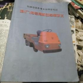 特种设备作业人员理论考试 场(厂)内专用机动车辆讲义