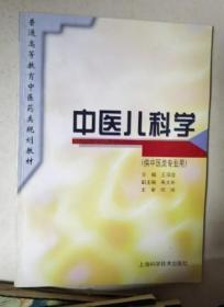 中医儿科学 供中医类专业用