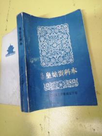 沈阳皇姑资料本,中国民间文学集成辽宁卷