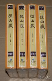 径山藏目录(1-4册,全四册) 精装  国家图书馆出版社正版