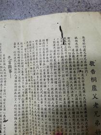 民国国民政府将军沈德亨竞选传单(稀见的民国竞选单)