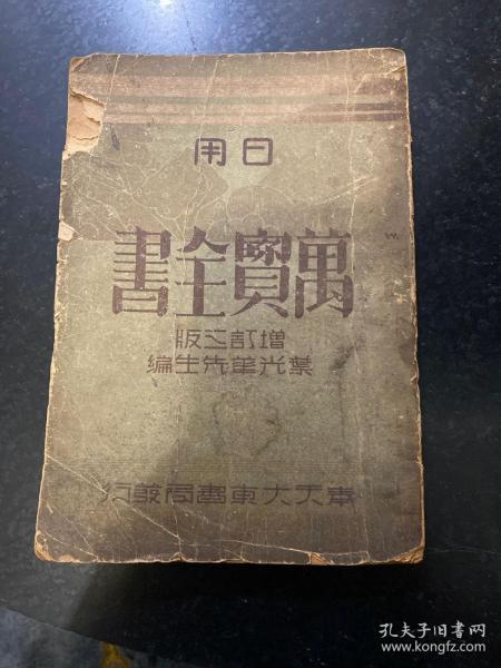 日用万宝全书 第三册 满洲国康德八年奉天大东书局