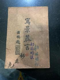 写景丽言 满洲国康德九年义县天宝书局