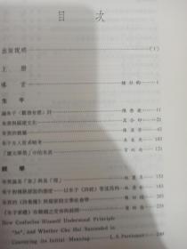 国际朱子学会议论文集 上下册 钟彩钧