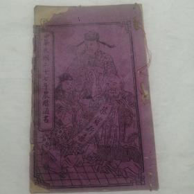 中华民国三十七年农历通书