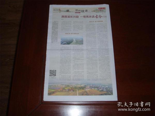西苕溪长兴段,一弯秀水话古今(上),