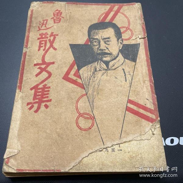 鲁迅散文集 民国二十六年三月初版