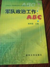 军队政治工作ABC