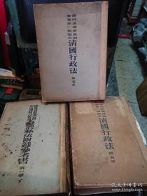 明治三十八年 清国行政法(三册合售)