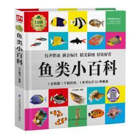 鱼类小百科(精装彩图注音版)