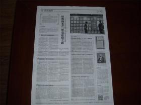 经典的光芒,照亮前进之路-《共产党宣言》翻译、出版传播背后的故事,