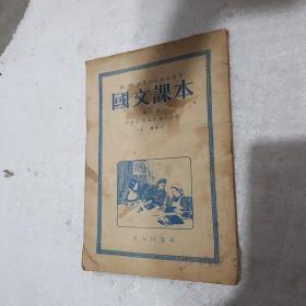 国文课本   第二册