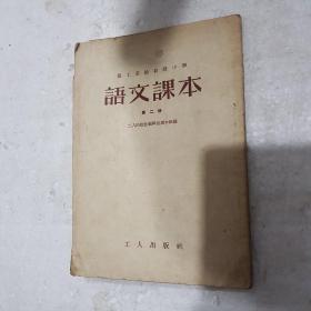 语文课本   第二册