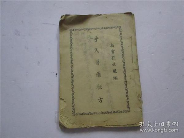 民国时期出版《平民医药秘方》广东新会刘北风先生编(注:该书缺封面封底)