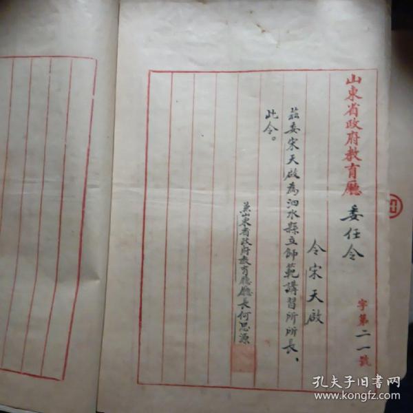 民国22年山东省教育厅委任状、证明书、派令等共九份外附一件个人自传(保真)