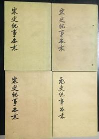 宋史纪事本末(全三册)一版一印。私藏品无笔记