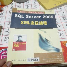 SQL Server 2005深入开发系列——SQL Server 2005 XML高级编程