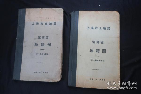 1933年:上海市土地局 沪南区地籍图、地籍册 (两厚册)