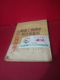 中国职工运动的当前任务