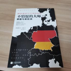 不情愿的大师:德国与新欧洲(内页干净)