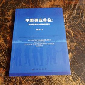 中国事业单位:基于民事主体视角的研究