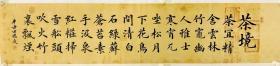 【保真】实力书法家田恩亮楷书精品:茶境