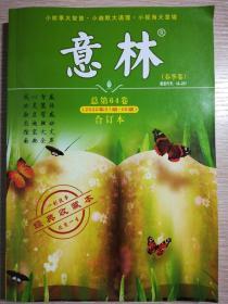 意林(春季卷)2020年01-06期总第64卷 合订本