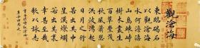 【保真】实力书法家田恩亮楷书精品:曹操《观沧海》