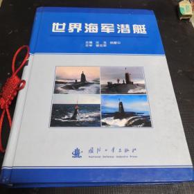 世界海军潜艇