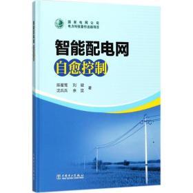 智能配電網自愈控制陳星鶯中國電力出版社9787512398795