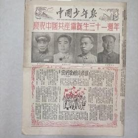 中国少年报1952年6月30日庆祝中国共产党成立三十一周年