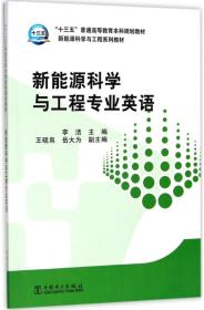 能源  與工程專業英語李潔中國電力出版社9787519808754