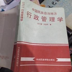 中国民族自治地方行政管理学