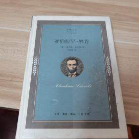亚伯拉罕·林肯(内页干净,精装)