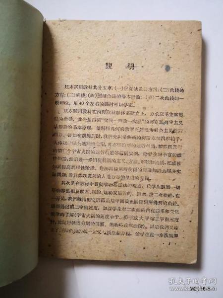 沁源小调  1949年绿茵剧团编写 ****封面缺少五分之一