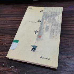 正版绊脚索段荃法
