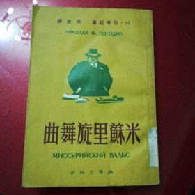 米苏里旋舞曲(1951年4月出版)