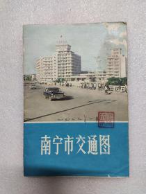 南宁市交通图 (1975年)
