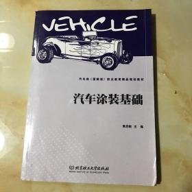 汽车涂装基础/汽车类(图解版)职业教育精品规划教材