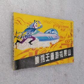 美猴王重游花果山(连环画)