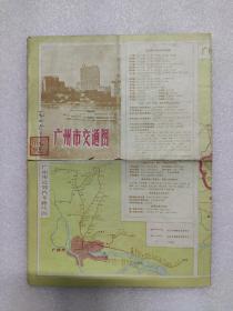 广州市交通图(1975年)