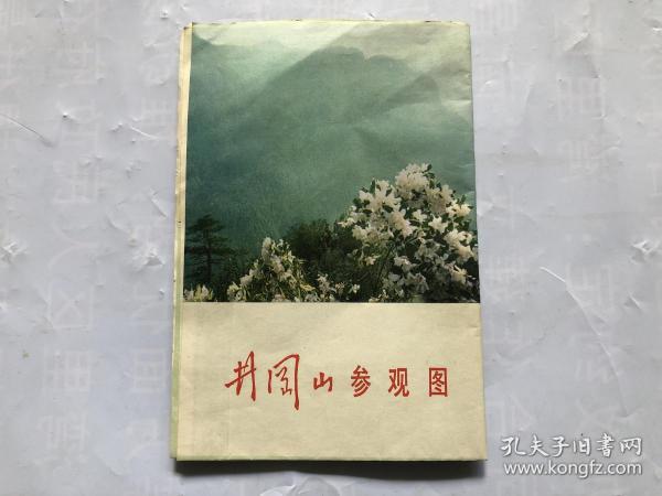 井冈山参观图片 4开