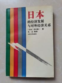 日本的经济发展与对外经济关系