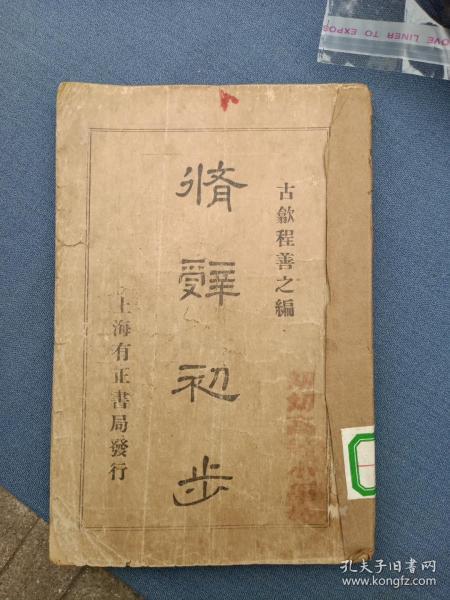 《修辞初步》(上海有正书局民国七年6月初版,程善之编著)