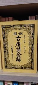 铜版 古唐诗合解读本 (上下合订)