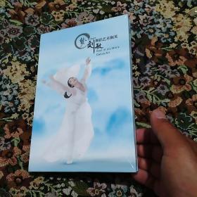 梦•刘敏舞蹈艺术撷英(1精美图册+1光碟,全新塑封未拆)