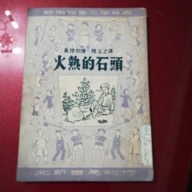 苏联儿童文学丛书:火热的石头(1950年9月初版)