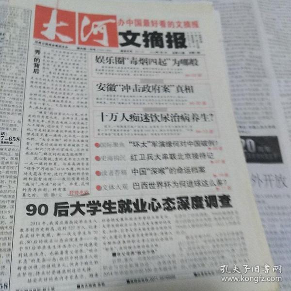 大河文摘报2014.686期