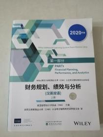 财务规划、绩效与分析(上册)(汉英双语)(CMA考试教材2020年版)(第一部分)